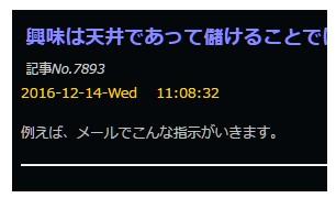 株式情報_2016-12-29_14-35-17_No-00