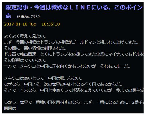 株式情報チャート__2017-1-10_10-49-54_No-00