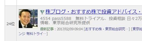 東京総合研究所株式情報_2017-2-10_13-21-8_No-00