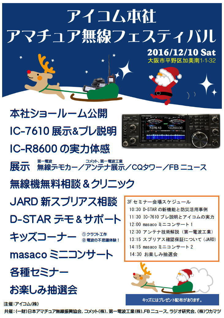 icomフェア2016W