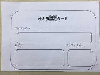 合同けん玉認定カード2017 01