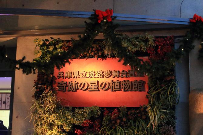 20161224yumebutai.jpg