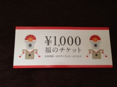 Soup Stock Tokyo(スープストックトーキョー)2017福袋ネタバレ