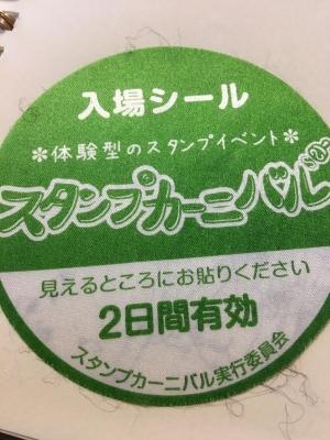 スタカニ20161123 (6)