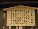 熱田神宮・日割御子神社07