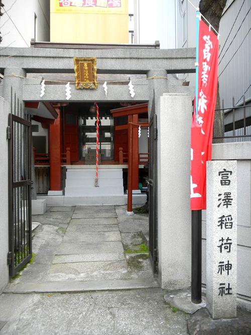 富澤稲荷神社01