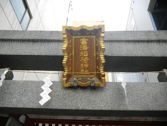 富澤稲荷神社06