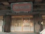 大國魂神社-本殿22