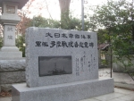 多摩戦没者慰霊碑05