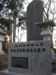 多摩戦没者慰霊碑04
