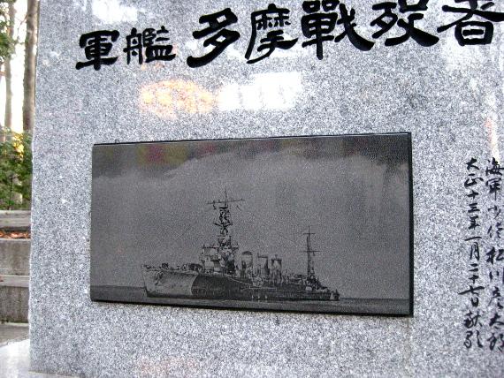 多摩戦没者慰霊碑06