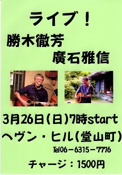 A3月26日ライブ