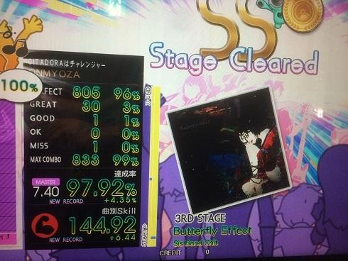 GITADORA_Butterfly_Effect_D