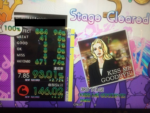 GITADORA_KISS_ME_GOODBYE_D
