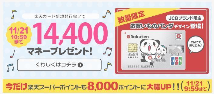 楽天カード14400