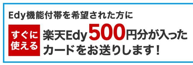 楽天Edy500B