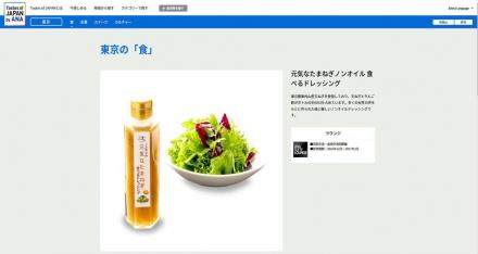 竹田商店たまねぎドレッシング
