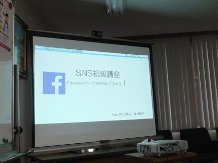 宮代町商工会主催SNS講座