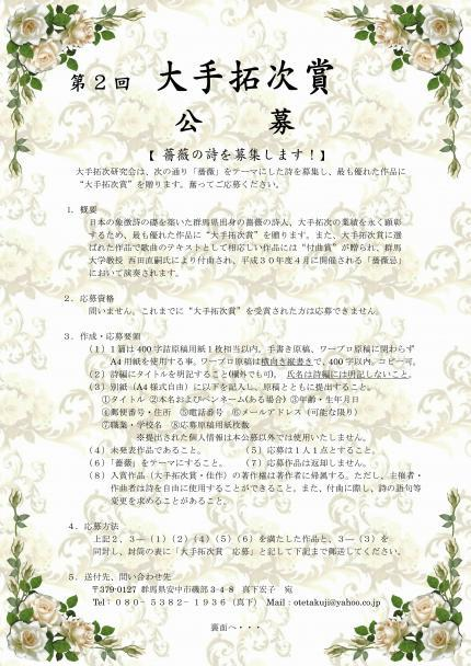 大手拓次賞30_convert_20161213110708