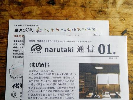 narutaki通信つくりました