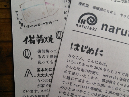 narutaki通信つくりました2