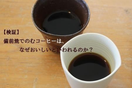 検証!備前焼で飲むコーヒーはなぜおいしいのか?