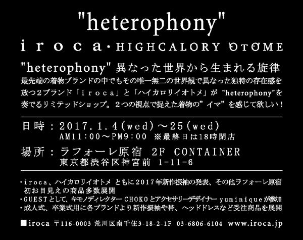 heterophony_dm_back02.jpg