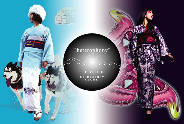 heterophony_dm_front.jpg