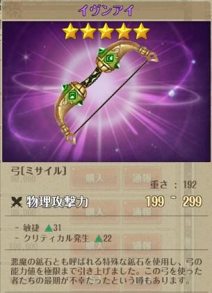 イヴンアイ(120装備)弓
