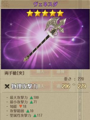 ヴェネスダ(120装備)両手槍