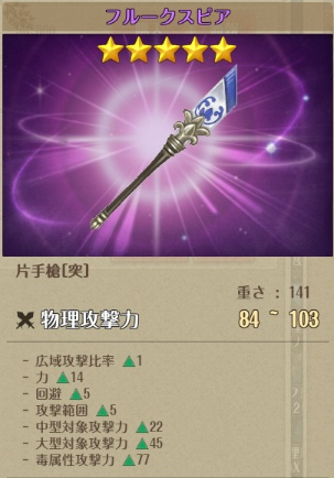 フルークスピア(120装備)片手槍