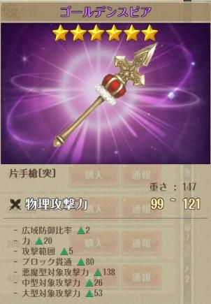ゴールデンスピア(170装備)片手槍