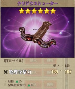 クリジウスシューター(170装備)弩