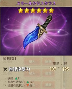 スモールクリスタラス(170装備)短剣