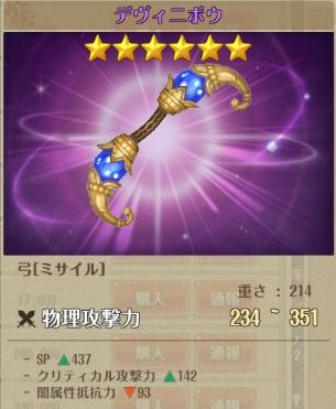 デヴィニボウ(170装備)弓