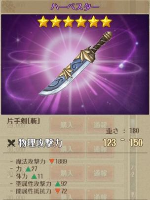 ハーベスター(170装備)片手剣