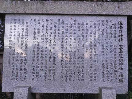名取 道祖神社