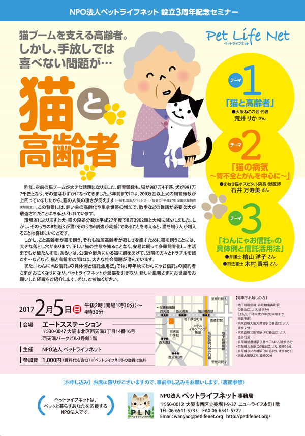 猫と高齢者セミナー1☆