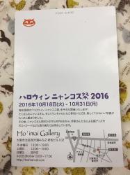ハロウィン ニャンコス祭2016-1☆