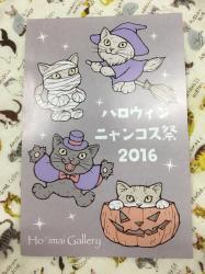 ハロウィン ニャンコス祭2016-2☆