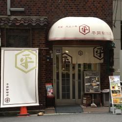 平岡珈琲店☆