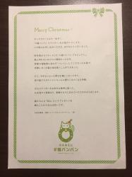 #猫バンバンお手紙☆