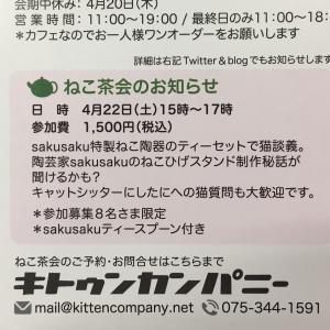 ねこひげスタンド写真展DM3☆