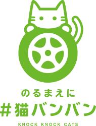 #猫バンバンロゴ☆