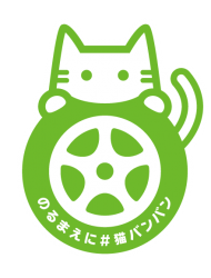 #猫バンバンステッカー☆