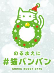 #猫バンバン Merry Christmas☆