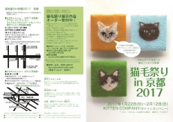 猫毛祭り2017a
