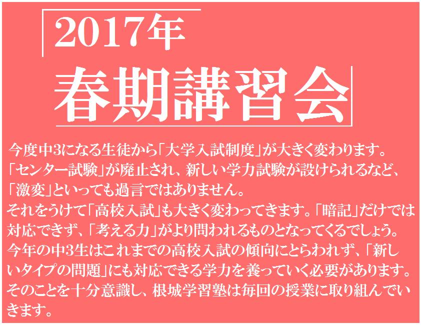 2017春期