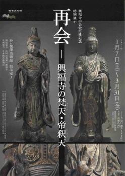 興福寺1-8-2017_001