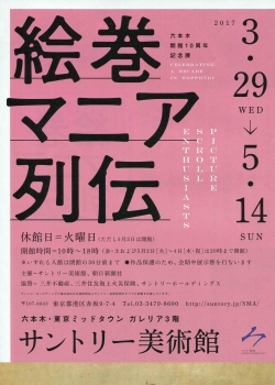 絵巻1-28-2017_001